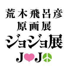 荒木飛呂彦原画展 ジョジョ展 公式アプリ