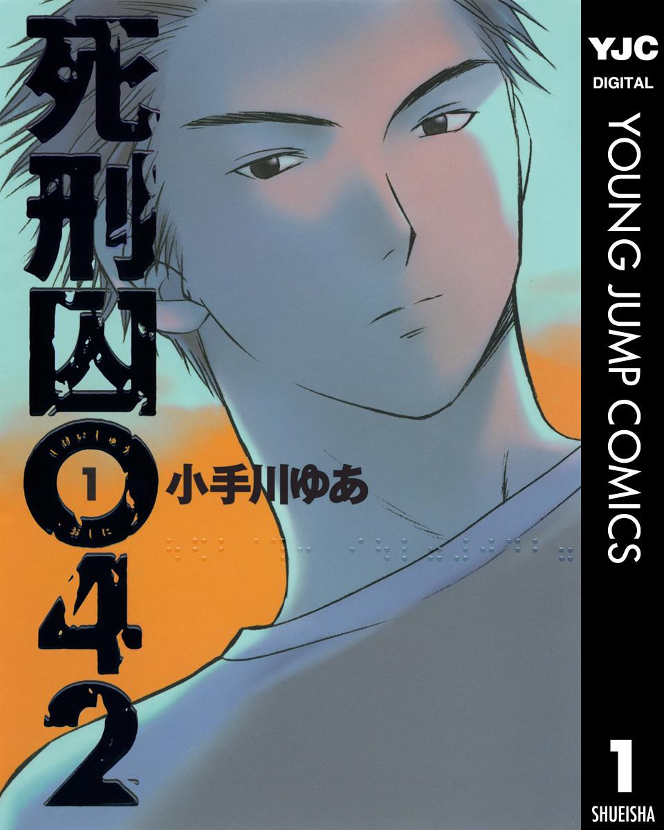 死刑囚042 集英社版 1/小手川ゆあ | 集英社コミック公式 S-MANGA
