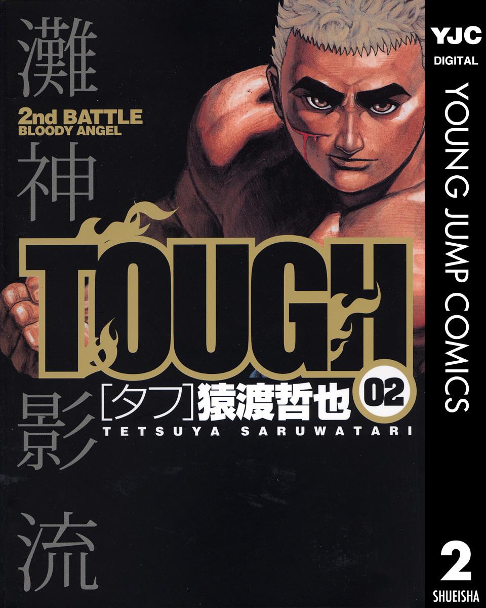 13c5d5af1653 TOUGH―タフ― 2/猿渡哲也 | 集英社コミック公式 S-MANGA