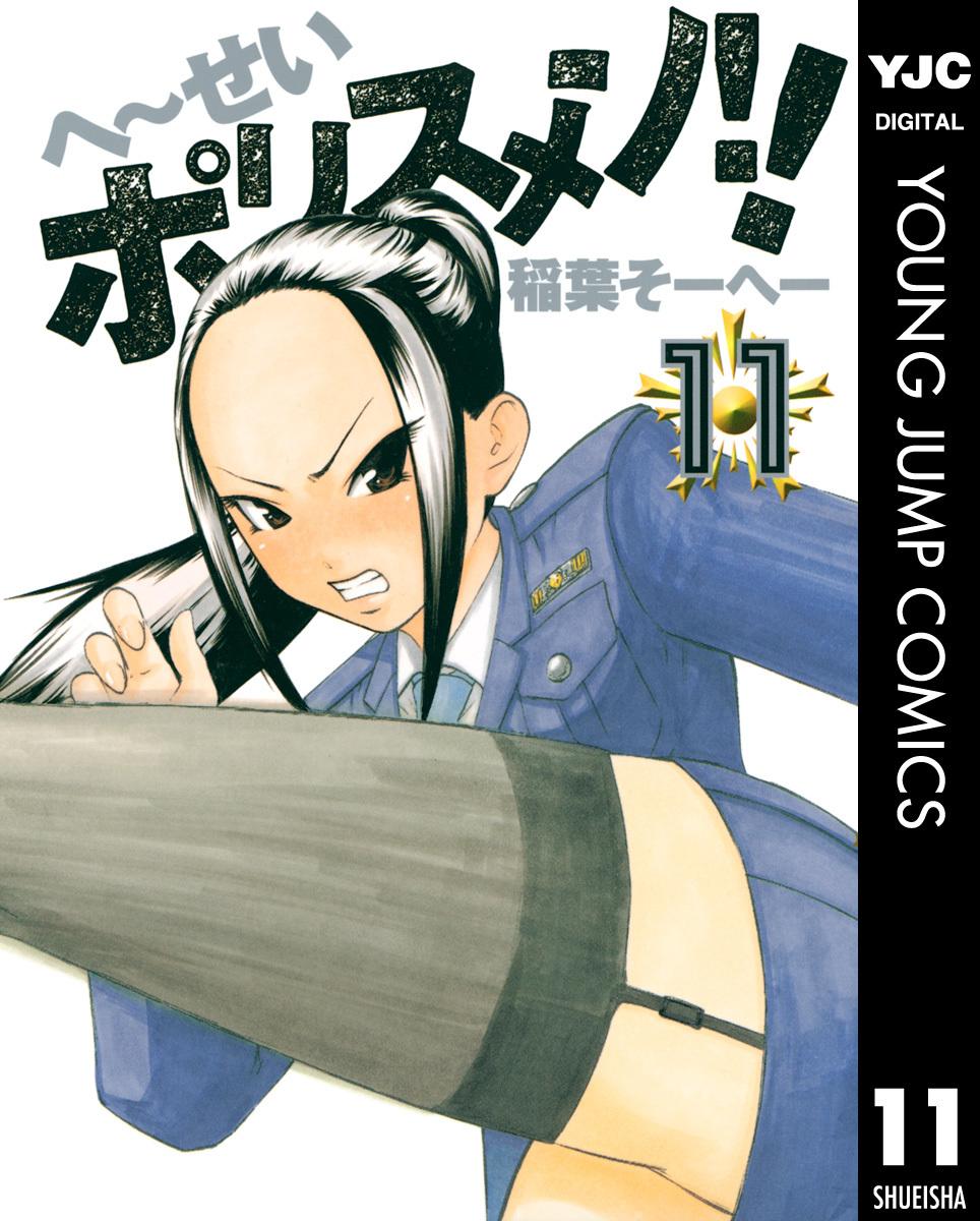 集英社コミック公式 S-MANGAへ〜せいポリスメン!! 11
