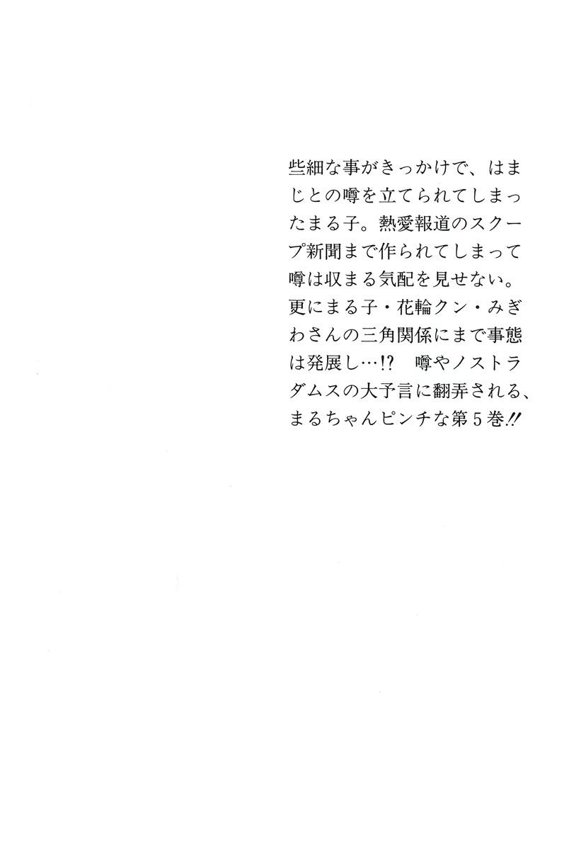 予言 5ちゃん