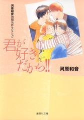 河原和音初期名作セレクション 君が好きだから!!