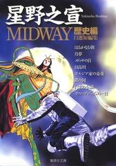 MIDWAY 歴史編