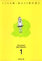 いくえみ綾読みきり傑作選/1