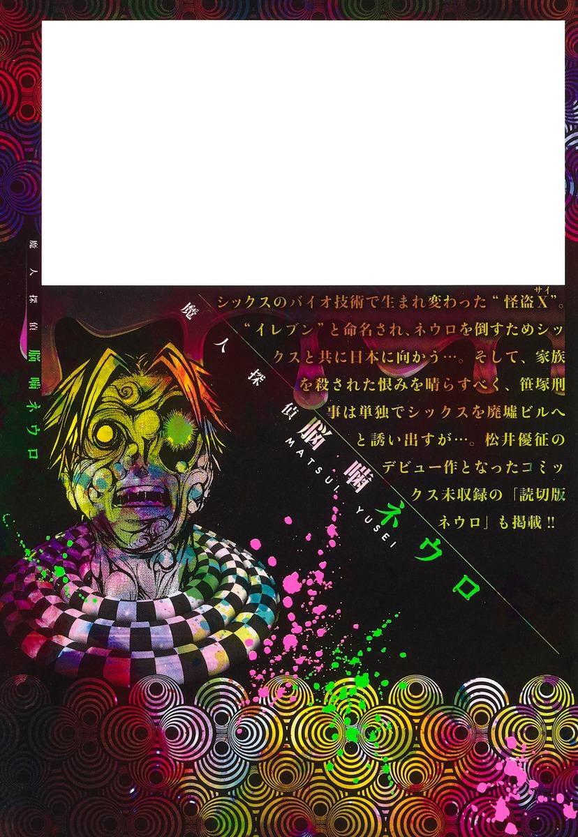 シックス ネウロ 「魔人探偵脳噛ネウロ」を少年誌でやらせるとかジャンプ冒険し過ぎ…(画像あり)