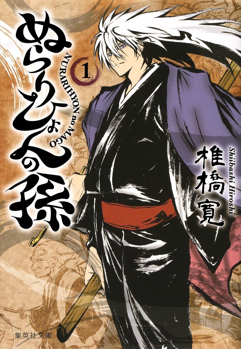 ぬらりひょんの孫 1椎橋 寛 集英社コミック公式 S Manga