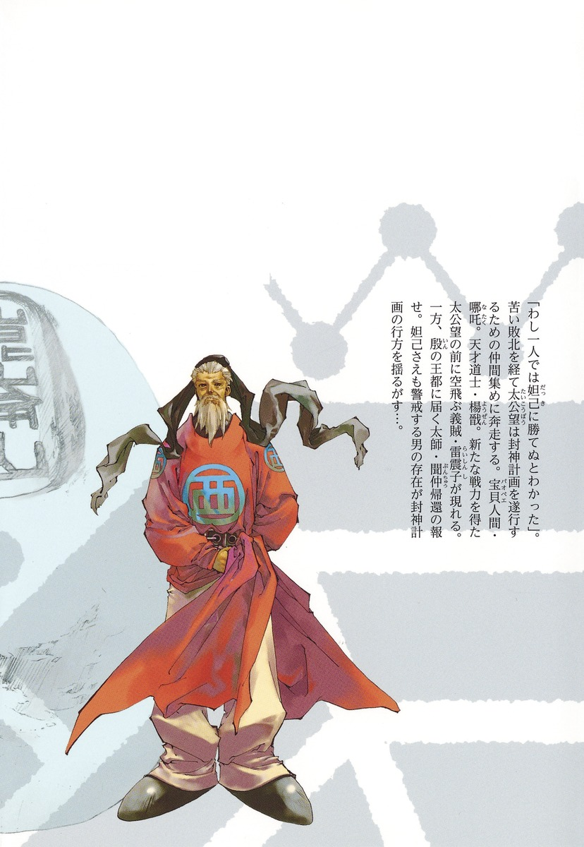 集英社の本 | コミックス~書籍~雑誌の公式情報と試し読み封神演義 2