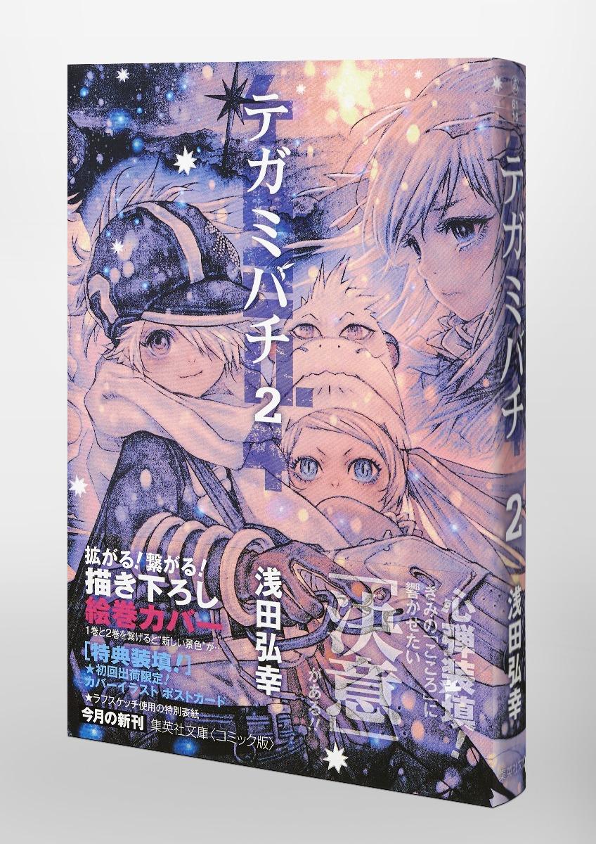 テガミバチ 2浅田 弘幸 集英社コミック公式 S Manga