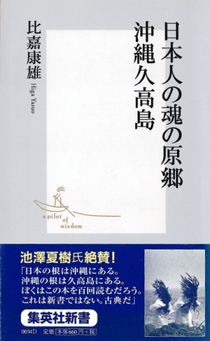 日本人の魂の原郷 沖縄久高島