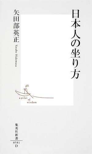 日本人の坐り方