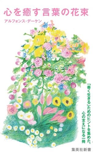 心を癒す言葉の花束