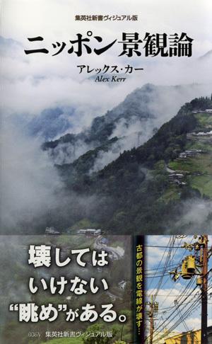 <ヴィジュアル版> ニッポン景観論