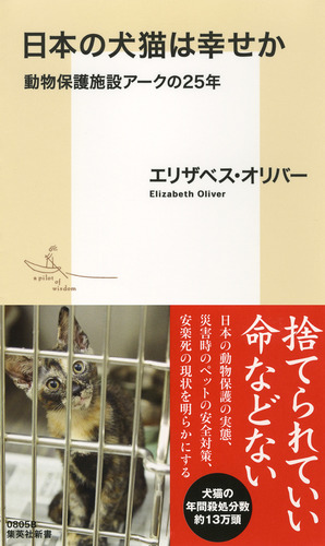 日本の犬猫は幸せか 動物保護施設アークの25年