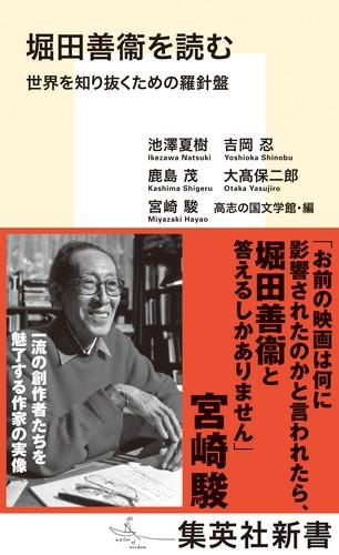 堀田善衞を読む 世界を知り抜くための羅針盤