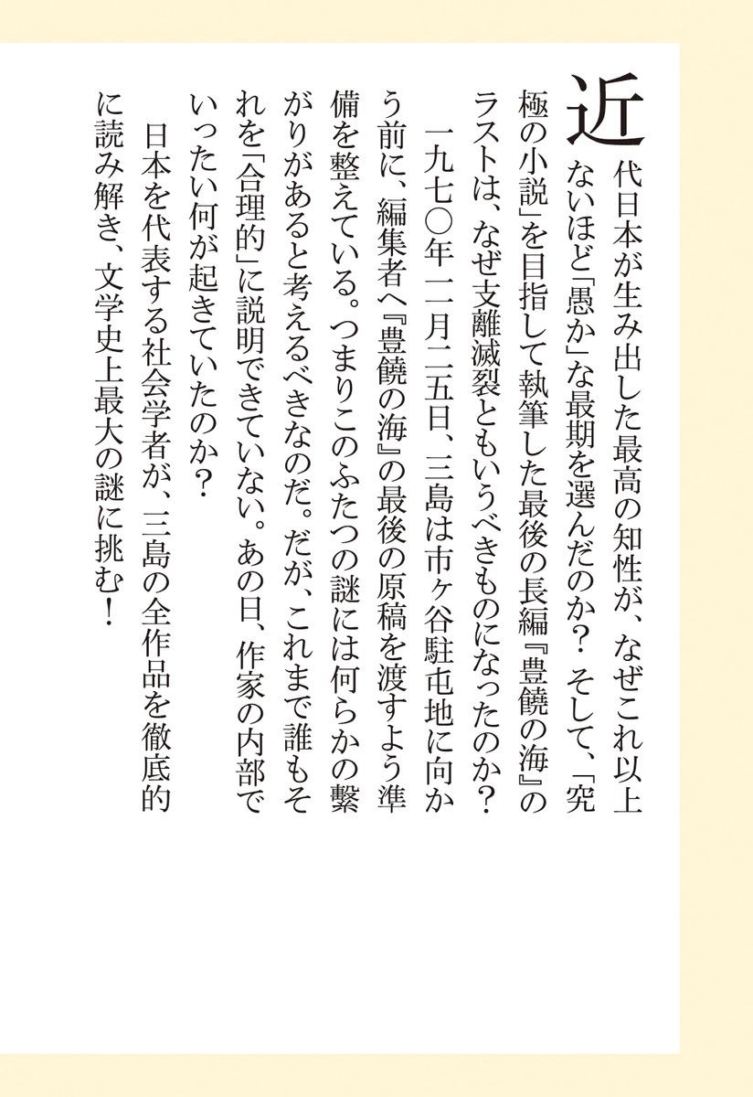 三島 由紀夫 ふたつ の 謎