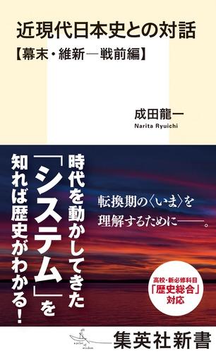 近現代日本史との対話【幕末・維新─戦前編】