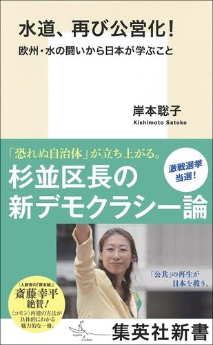 水道、再び公営化! 欧州・水の闘いから日本が学ぶこと