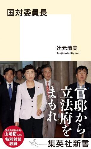 国対委員長 – 集英社新書