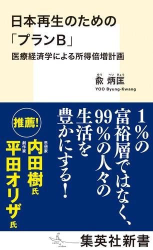 日本再生のための「プランB」 医療経済学による所得倍増計画