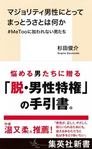 マジョリティ男性にとってまっとうさとは何か #MeTooに加われない男たち