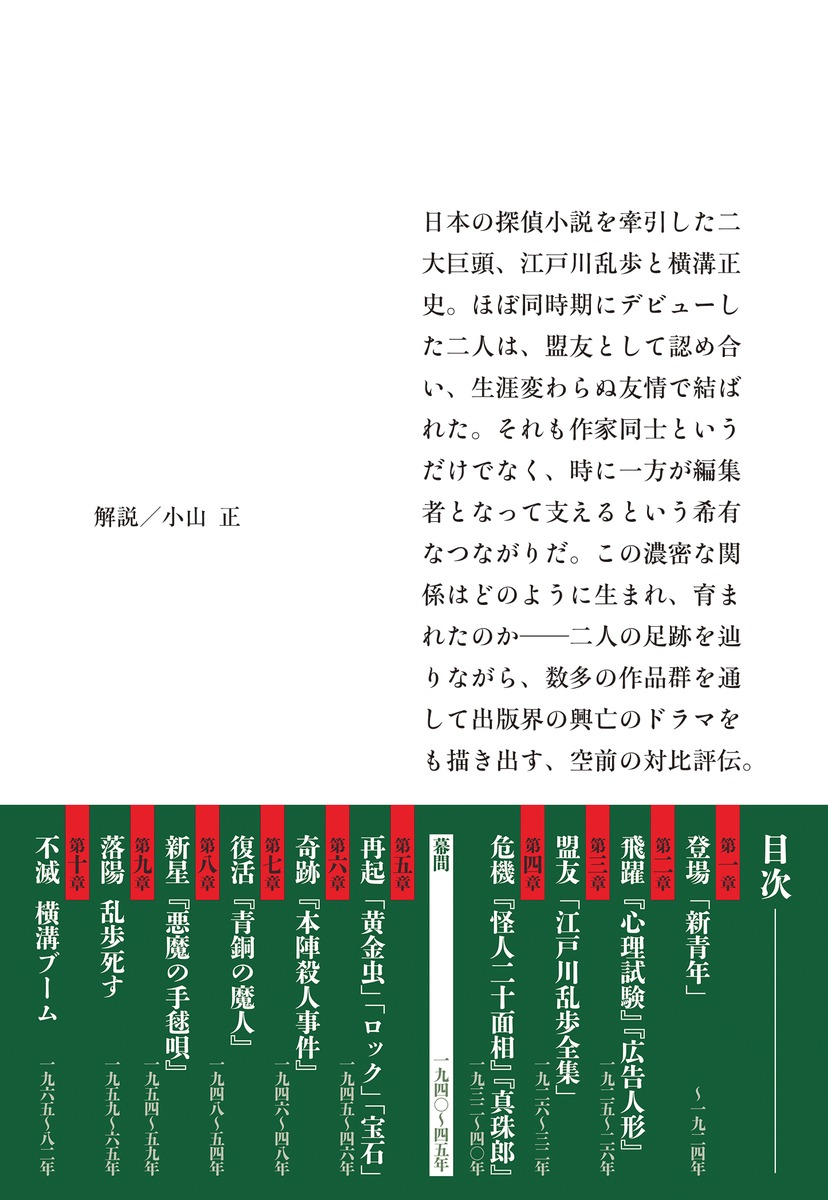 横溝 正史 と 江戸川 乱歩