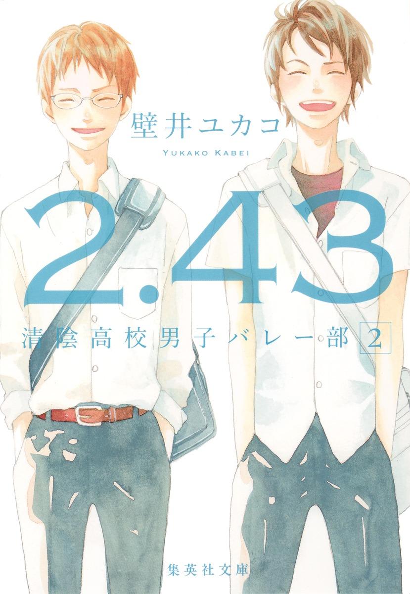 2.43 清陰高校男子バレー部の画像 p1_8