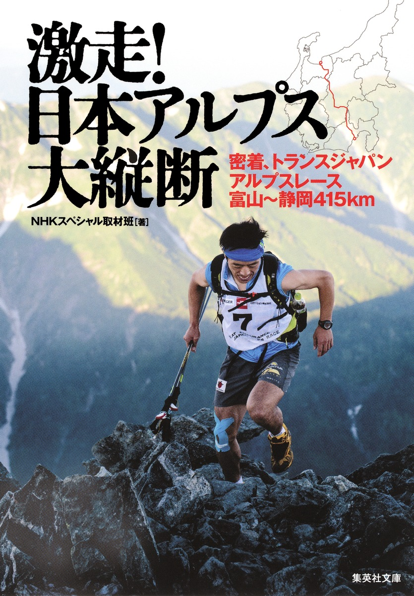 激走! 日本アルプス大縦断 密着、トランスジャパンアルプスレース 富山〜静岡415km