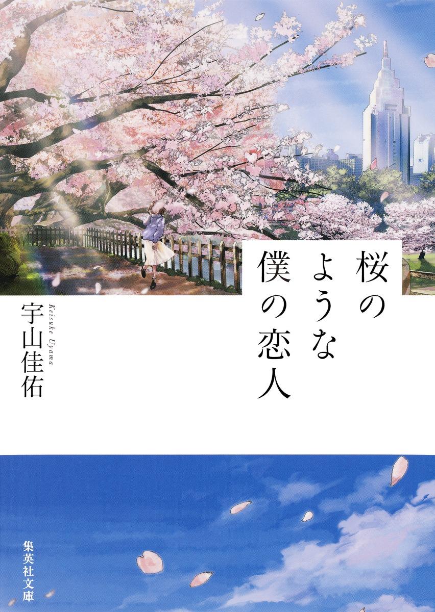 感動する・泣ける小説『桜のような僕の恋人』