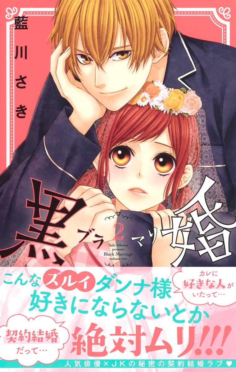 黒婚―ブラマリ― 2/藍川 さき | 集英社コミック公式 S-MANGA