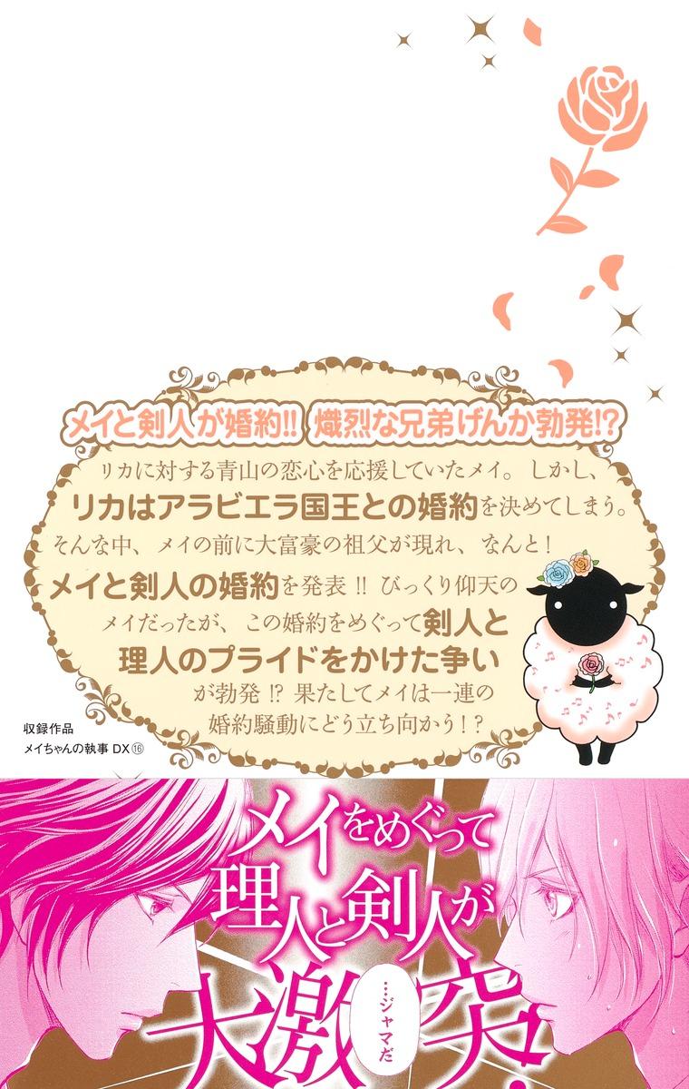 の つじ し ちゃん めい めいちゃん、1年半振りのワンマンライブツアー『再出発』の開催を発表!