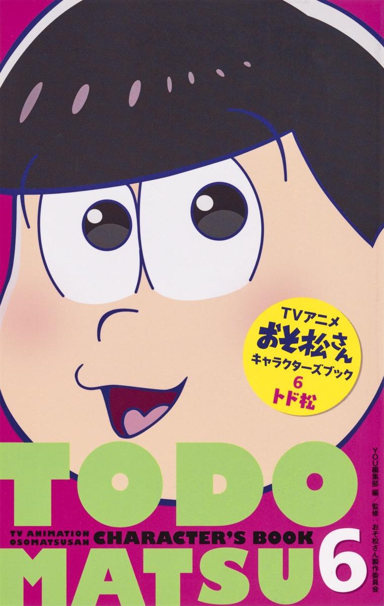 ほとんどのダウンロード おそ松 さん キャラクター ブック トップ