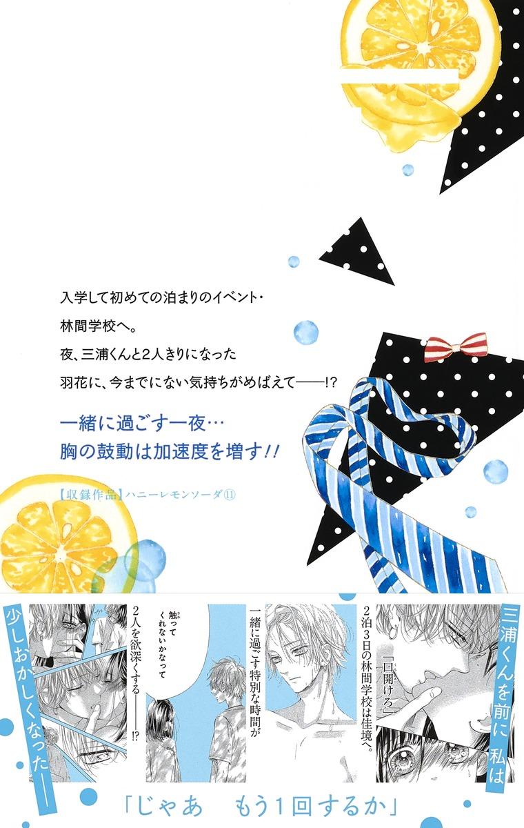 11 ネタバレ レモン 巻 ソーダ ハニー
