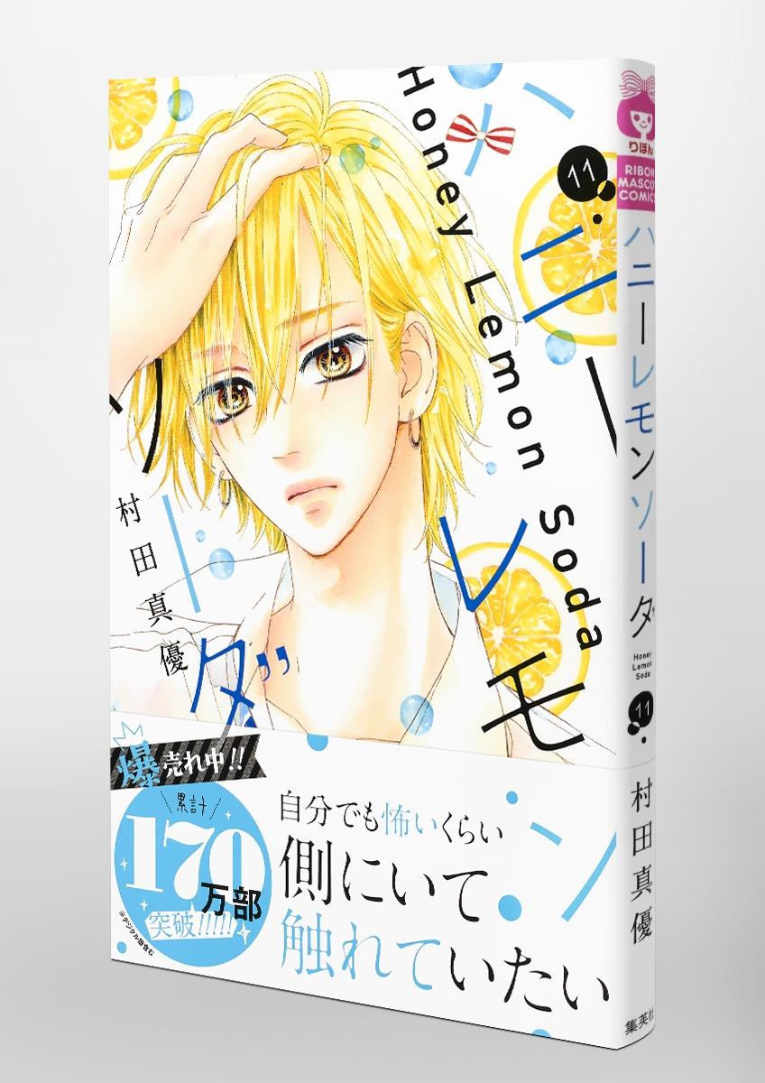 集英社コミック公式 S-MANGAハニーレモンソーダ 11