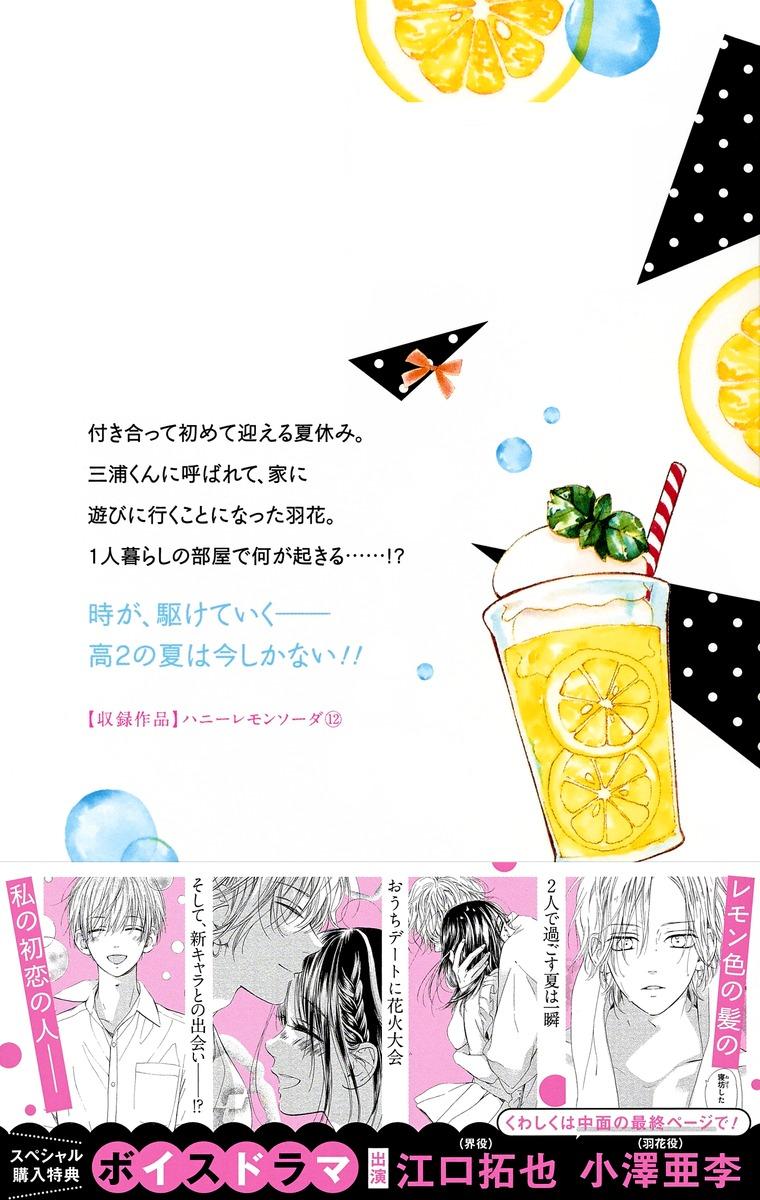 ハニー レモン ソーダ 12 巻