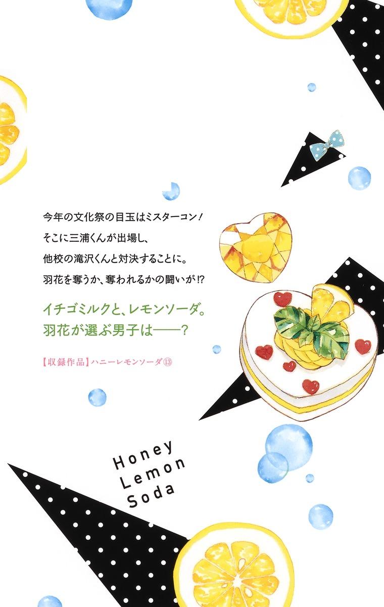 ハニーレモンソーダ 13巻 無料