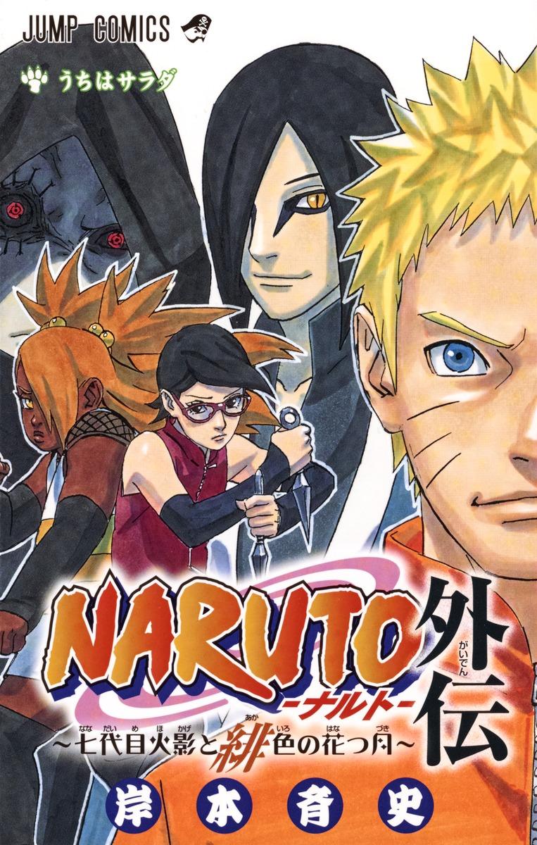 naruto-ナルト-外伝 七代目火影と緋色の花つ月
