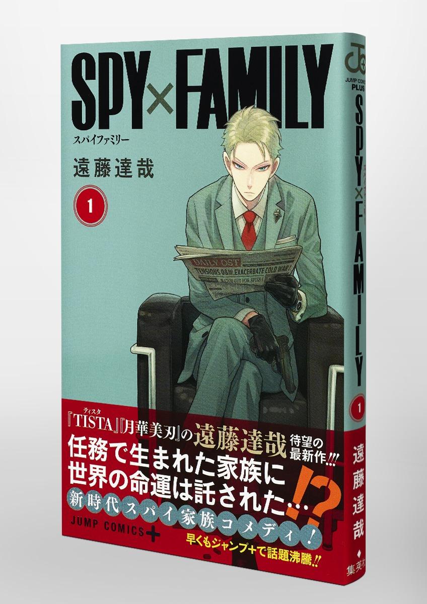 ファミリー 巻 スパイ 7