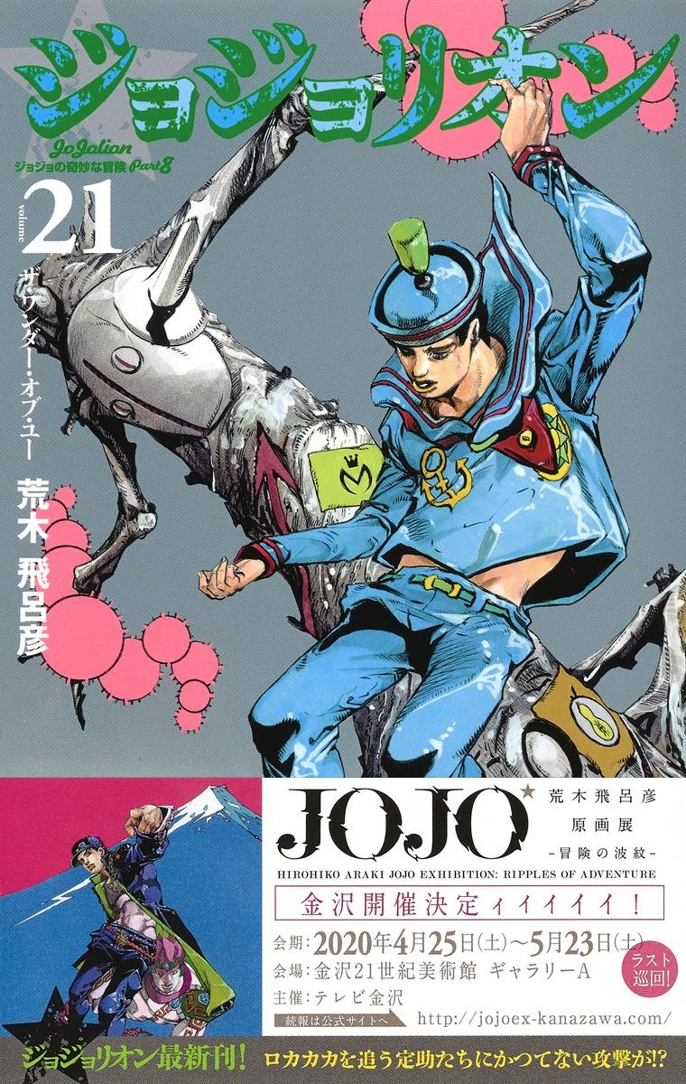 ジョジョリオン 21 荒木 飛呂彦 集英社コミック公式 S Manga