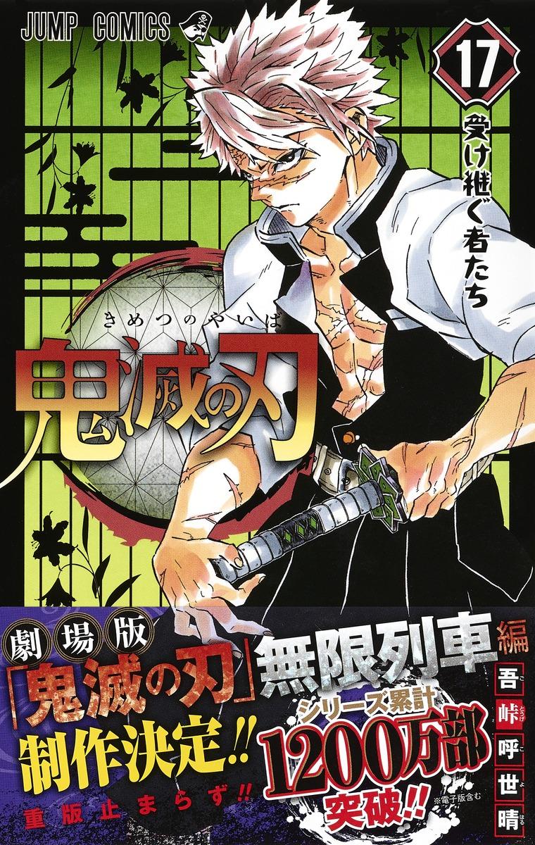鬼滅の刃 17 吾峠 呼世晴 集英社コミック公式 S Manga