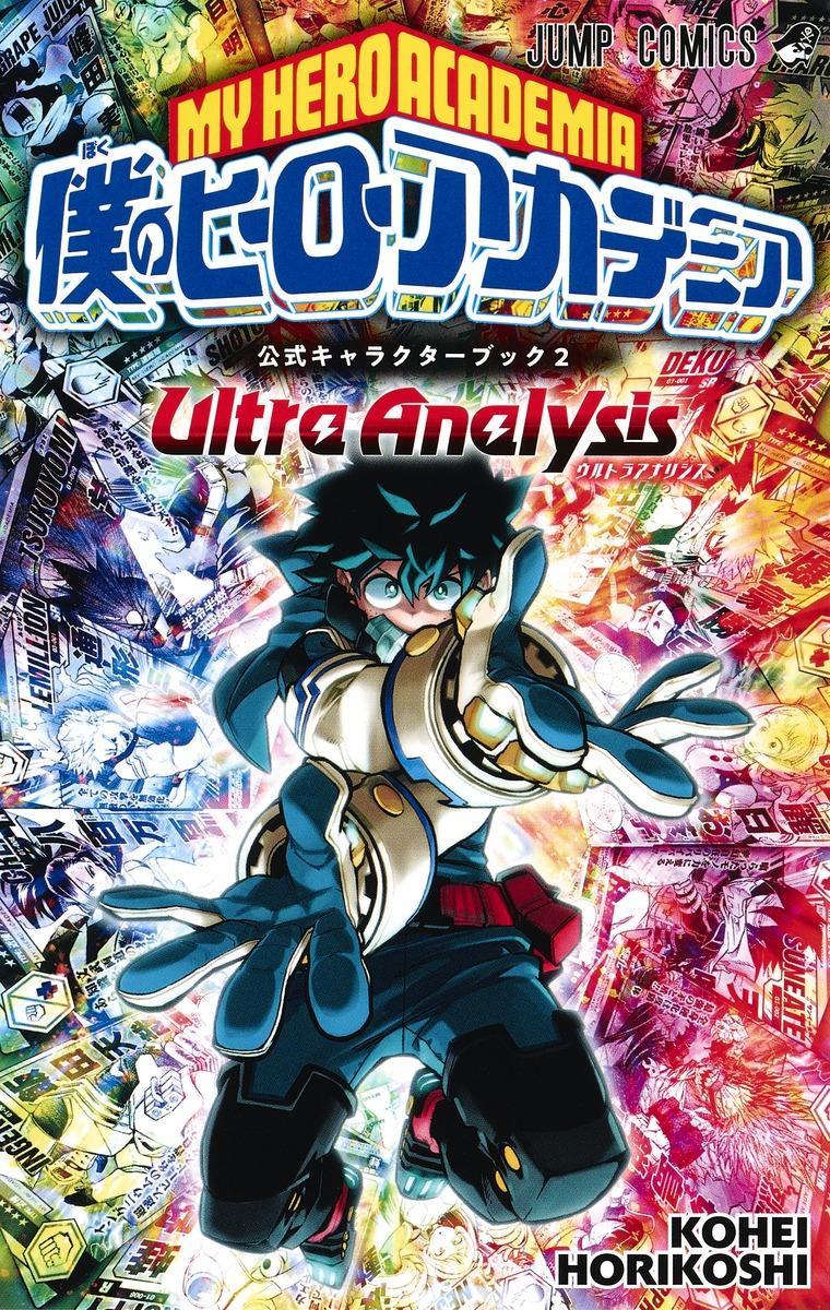 僕のヒーローアカデミア 公式キャラクターブック2 Ultra