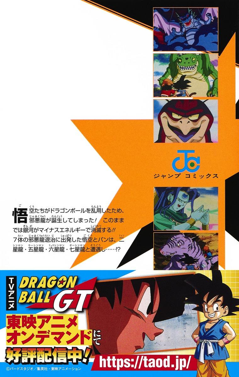 ドラゴンボールgt アニメコミックス 邪悪龍編 3