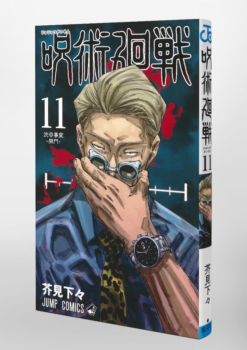 巻 11 廻 呪術 戦