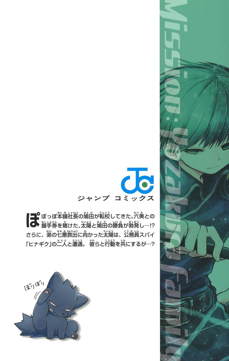 集英社コミック公式 S-MANGA夜桜さんちの大作戦 3