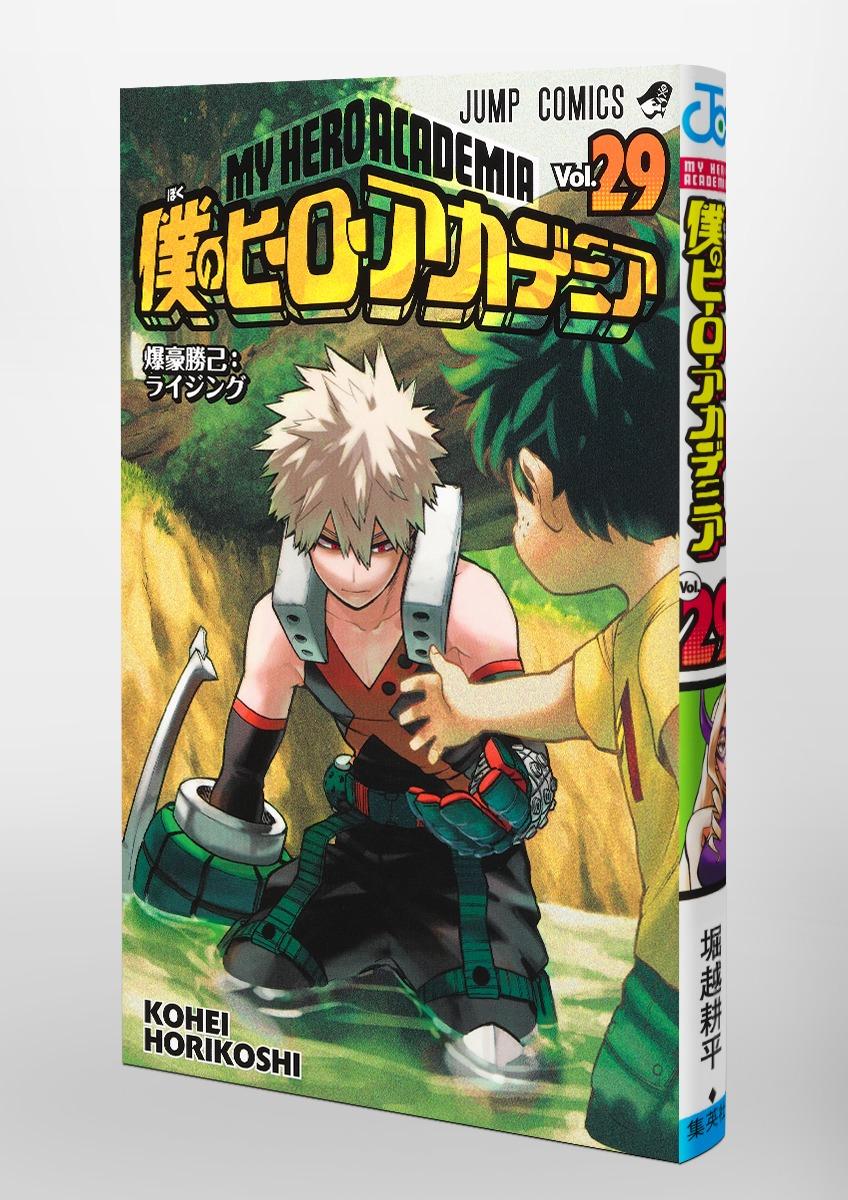 僕のヒーローアカデミア 29/堀越 耕平 | 集英社コミック公式 S-MANGA
