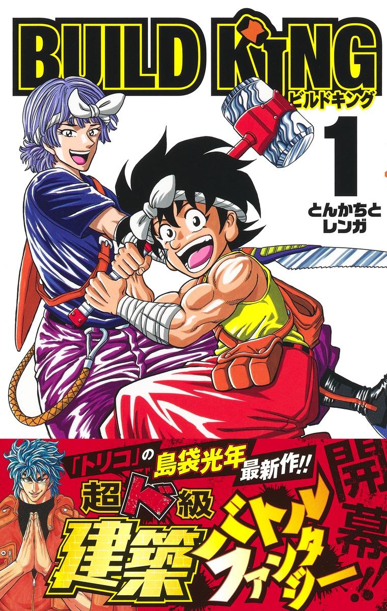 BUILD KING 1/島袋 光年 | 集英社コミック公式 S-MANGA