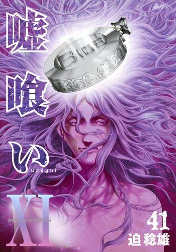 集英社コミック公式 S-MANGA嘘喰い 41