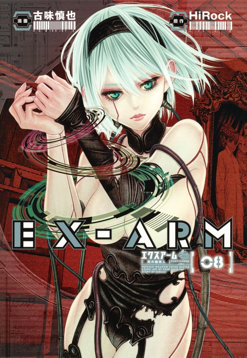 集英社コミック公式 S-MANGAEX-ARM エクスアーム 8