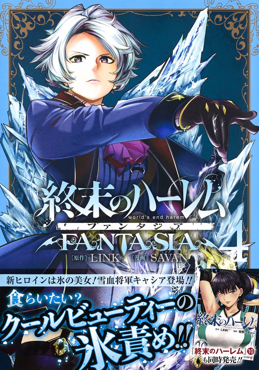 終末のハーレム ファンタジア 4/SAVAN/LINK   集英社コミック公式 S ...