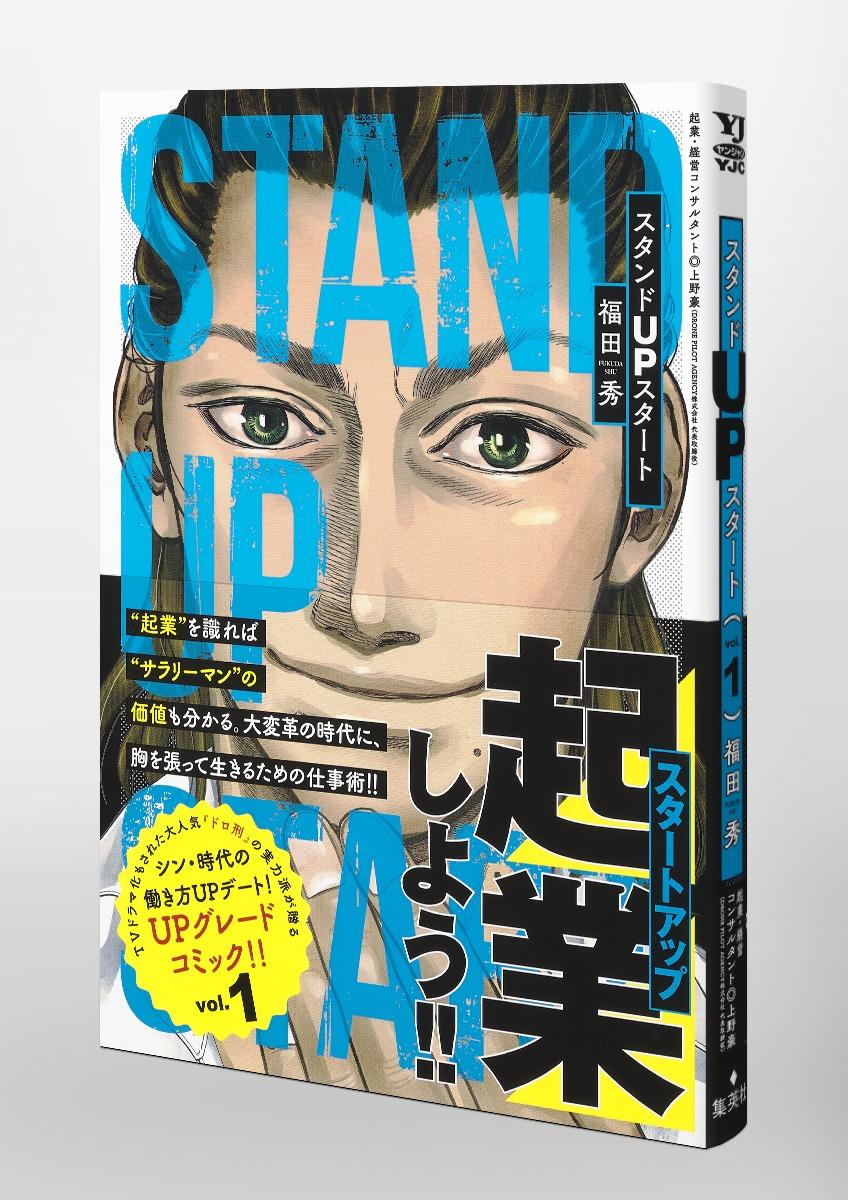 スタンド up スタート スタンドUPスタート / 福田秀 おすすめ無料漫画
