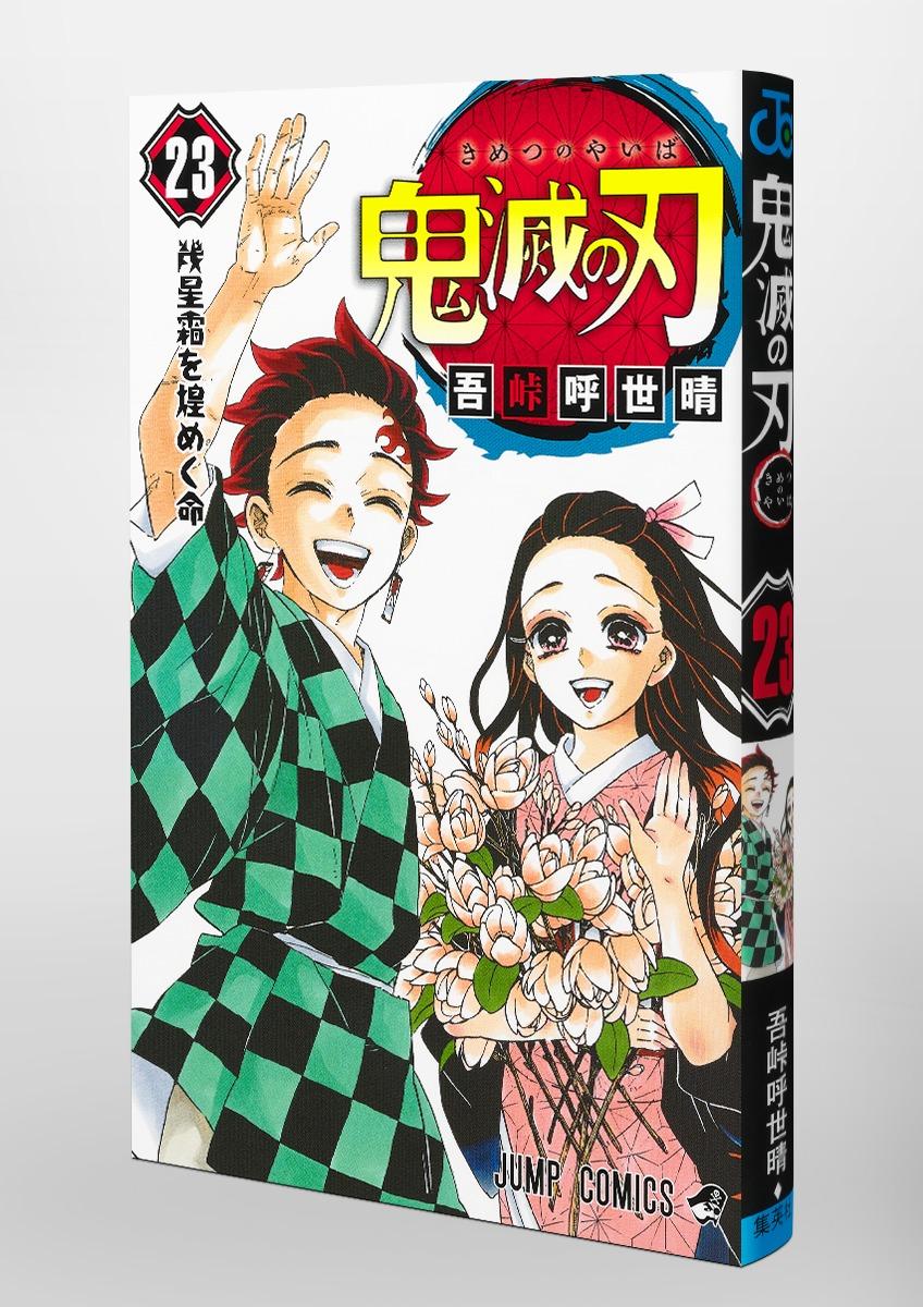 滅 の 漫画 鬼 刃 【鬼滅の刃】漫画のカラー版はどこで読める?